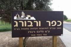 שלט כניסה לכפר ורבורג