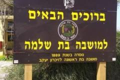שלט כניסה למושבה בת שלמה