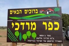 שלט כניסה לכפר מרדכי