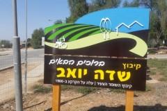 שלט כניסה לקיבוץ שדה יואב